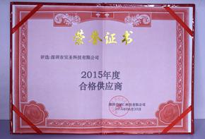2015年度合格供货商-宣圣荣誉