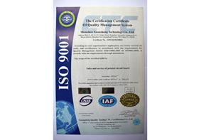 质量管理体系认证证书-宣圣(一)