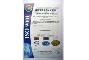质量管理体系认证证书-宣圣(二)