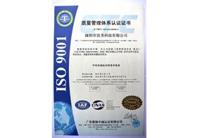 质量管理体系认证证书-宣圣(三)