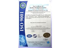 质量管理体系认证证书-宣圣(四)